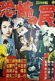 Kyôfu no wana Poster