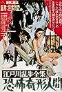 Kyôfu kikei ningen: Edogawa Rampo zenshû (1969)