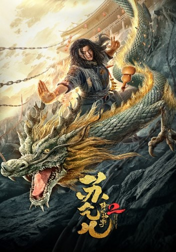 Master So Dragon Subduing Palms 2 (2020) Chinese HDRip H264 AAC 300MB ESub