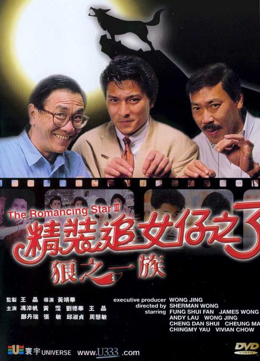 San lang zhi yi zu (1989)