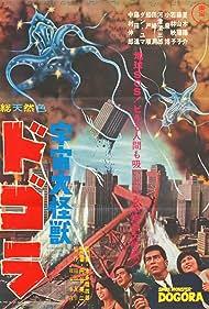 Uchû daikaijû Dogora (1964) Poster - Movie Forum, Cast, Reviews