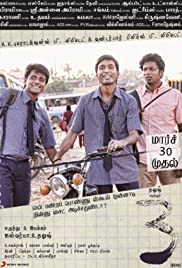 3 (Three) (2012) Hindi Dubbed