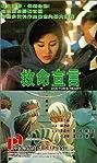 Jiu ming xuan yan (1990) Poster