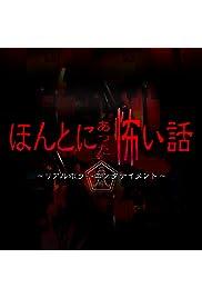 Honto ni atta kowai hanashi: natsu no tokubetsu hen 2018