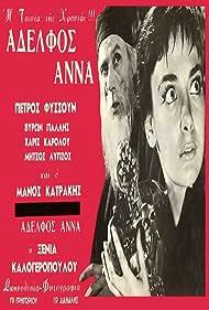 Xenia Kalogeropoulou and Manos Katrakis in O adelfos Anna (1963)