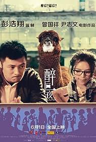 Zui hou yi ye (2012)