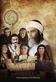 Otr Al Nar Poster