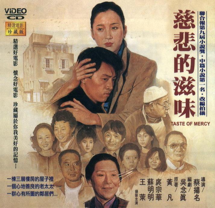 Ci bei de zi wei ((1985))