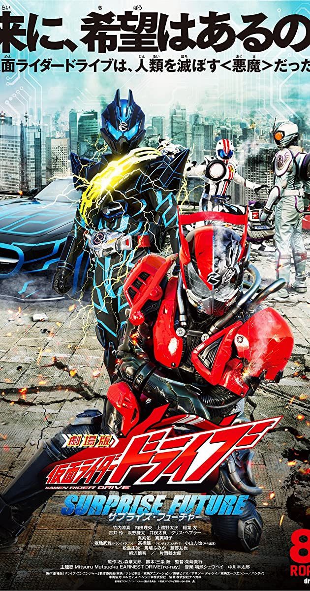 Gekijouban Kamen raidâ Doraibu: Sapuraizu fyûchâ (2015) - IMDb