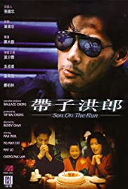 Dai zi hong lang Poster
