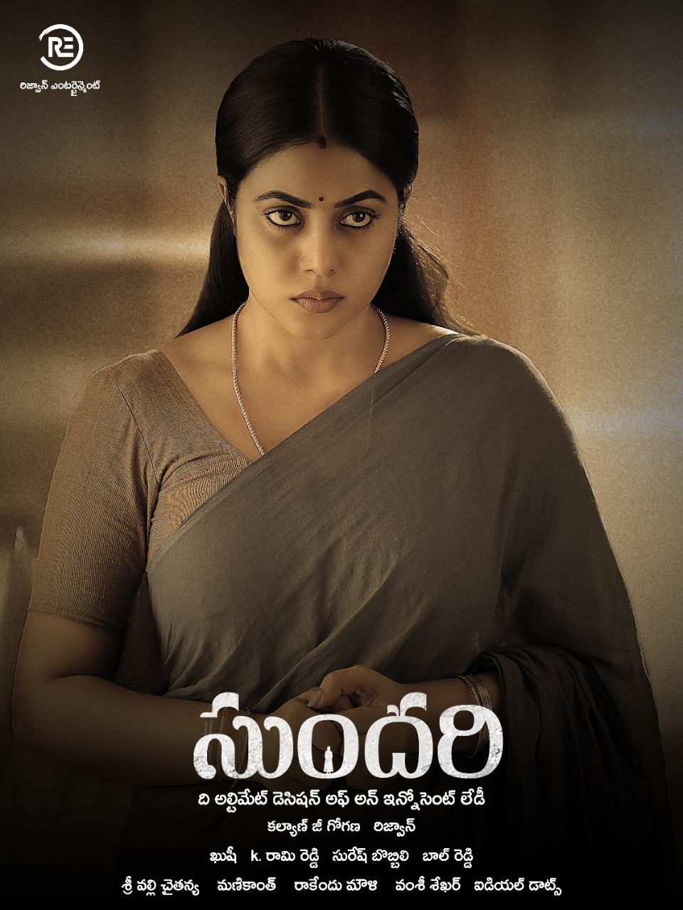 Sundari (2021) Telugu