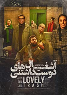 Lovely Trash (2013)