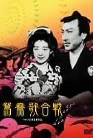 Oshidori utagassen (1939)