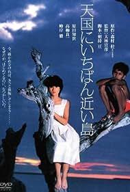 Tomoyo Harada in Tengoku ni ichiban chikai shima (1984)