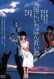 Tengoku ni ichiban chikai shima Poster