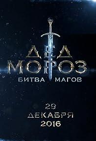 Primary photo for Ded Moroz. Bitva Magov