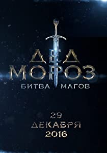 Ded Moroz. Bitva Magov full movie download mp4