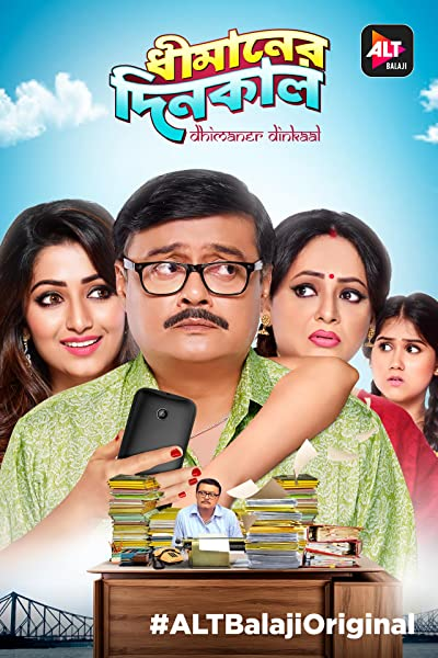 Dhimaner Dinkaal MLSBD.CO - MOVIE LINK STORE BD