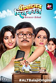 Dhimaner Dinkaal-TV Series (2017) Bengali Movie 720p-2.3GB Download