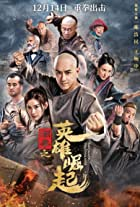 Nanquan-The Rise of Heroes