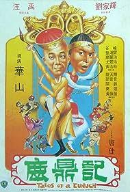 Lu ding ji (1983)
