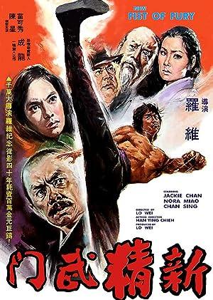 New Fist Of Fury (1976) : มังกรหนุ่มคะนองเลือด