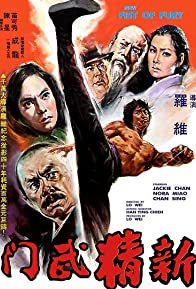 Primary photo for New Fist of Fury