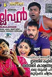 Nallavan Poster