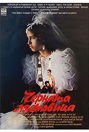 Chernata lyastovitza Poster