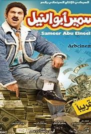 Samir Abu el-Nil Poster