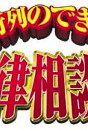 Gyoretsuno dekiru horitsu sodanjo Poster