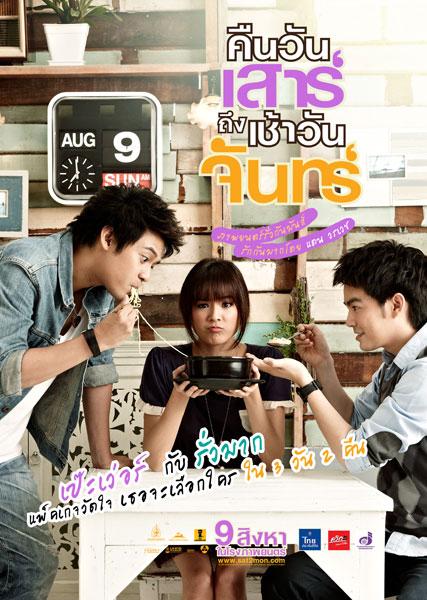 Sat2Mon (2012)