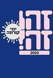 Zehu Ze! 2020 Poster