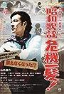 Yamauchi Keisuke: The Kayô Movie Shôwa kayô kiki ippatsu!