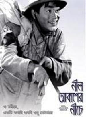 Mrinal Sen (screenplay) Neel Akasher Neechey Movie