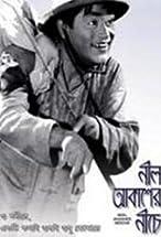 Primary image for Neel Akasher Neechey