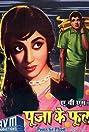 Pooja Ke Phool (1964) Poster