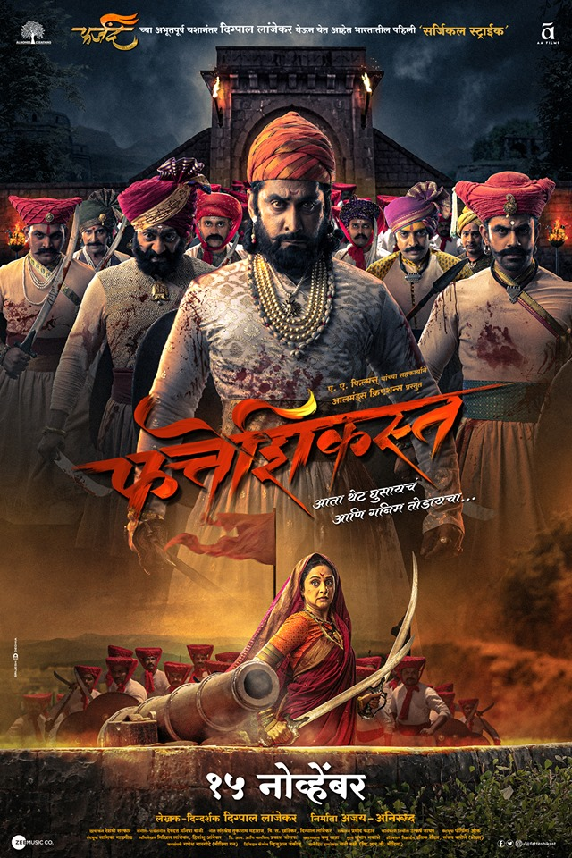 Fatteshikast 2019 Marathi 445MB HDRip ESubs Download