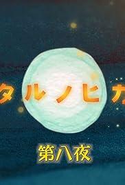 Himonoonna no ryouke kaoawase Poster