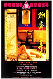 Download Liao zhai: Hua nong yue () Movie