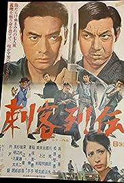 Shikakû rêtsuden Poster