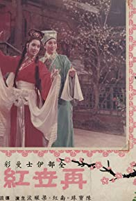 Primary photo for Hong Nan