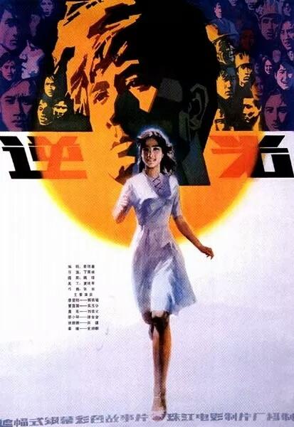 Ni guang ((1982))