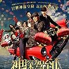 Louis Koo, Ka Tung Lam, Teresa Mo, Eric Tsang, and Donnie Yen in Fau wa yin (2015)