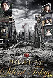 沉默东京 サイレント・トーキョー And so this is Xmas (2020)