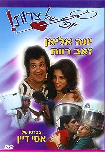 Eizeh Yofi Shel Tzarot! none