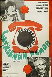 Office Romance(1977) Poster - Movie Forum, Cast, Reviews