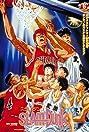 Slam Dunk: The Movie