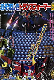 Transformers: Galaxy Force Poster