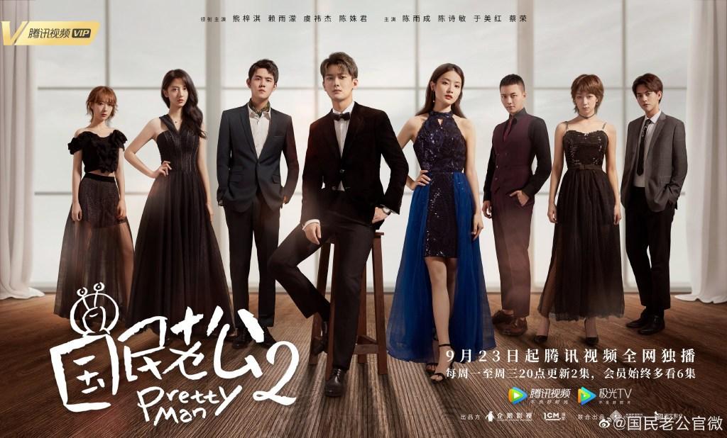 دانلود زیرنویس فارسی سریال Pretty Man (Nation's Husband / Guo Min Lao Gong)
